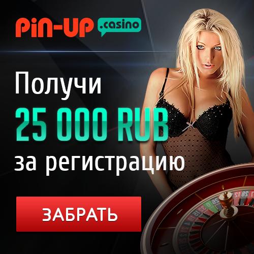 Пин ап казино зеркало личный кабинет