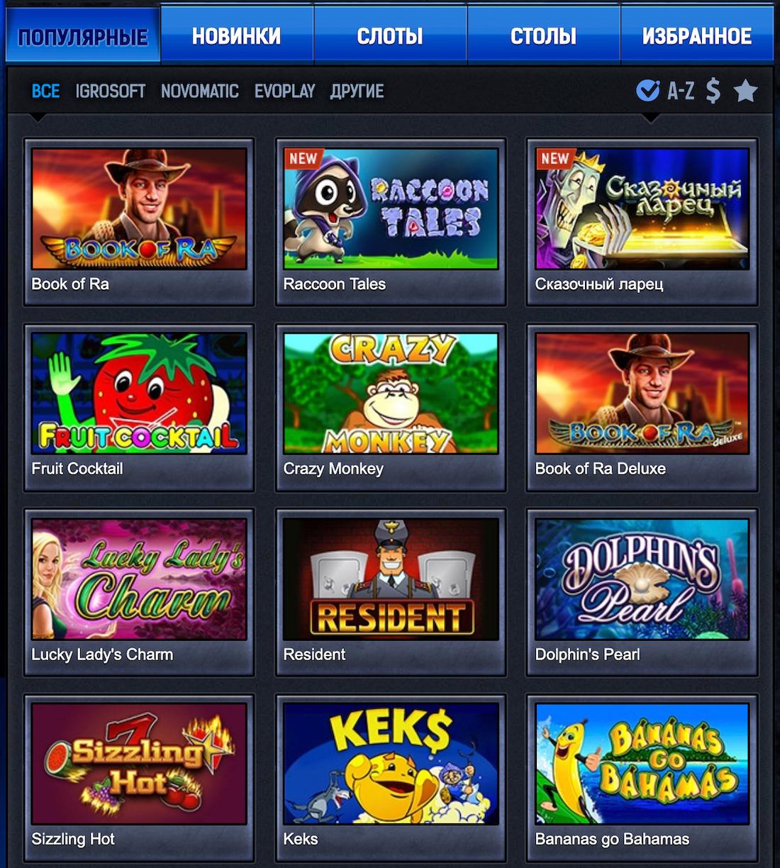 Казино игровые автоматы без регистрации смс