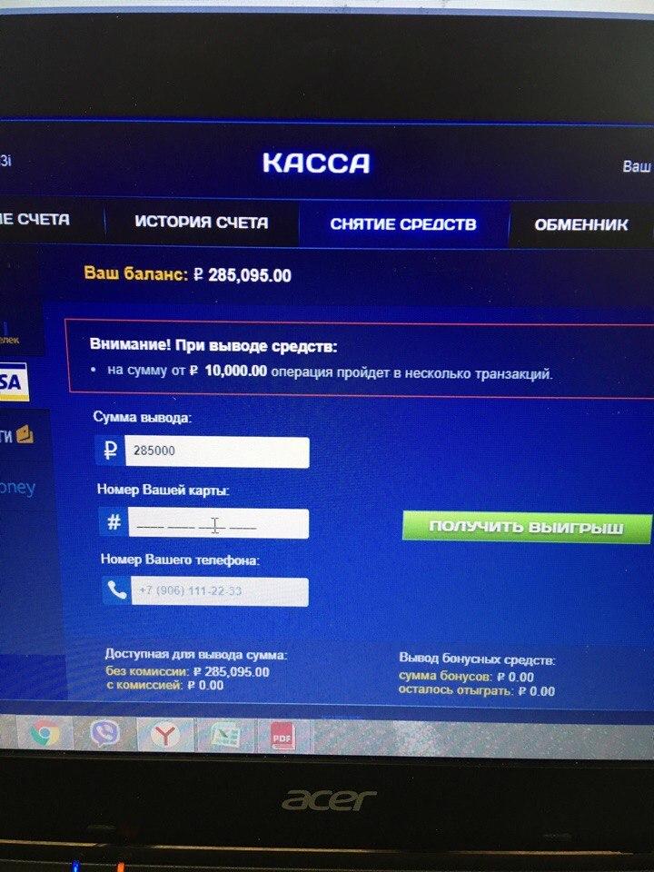 Как выйграть в онлайн казино