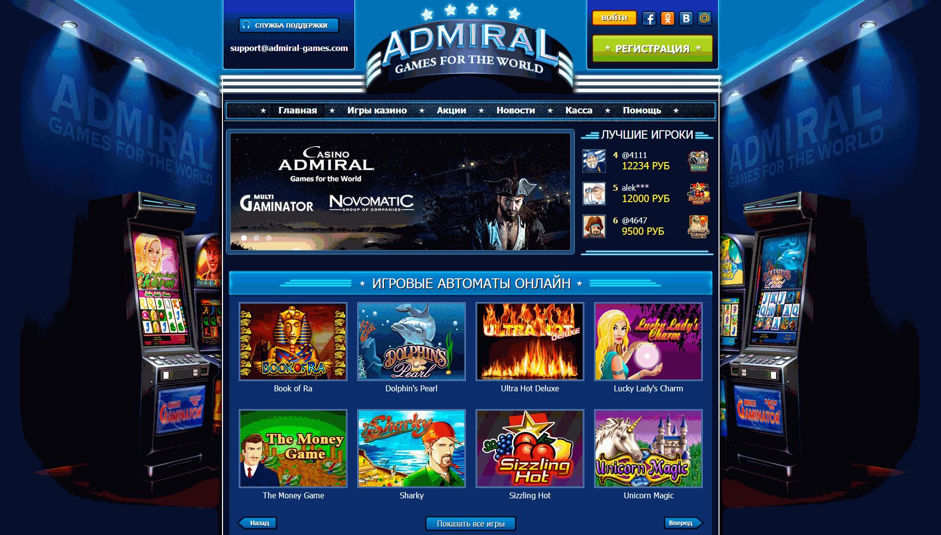 Зеркало игровые автоматы фортуна скачать бесплатно игровой автомат sharky бесплатно