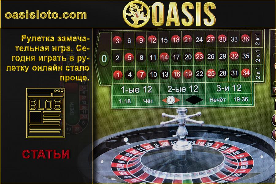 Самые честные онлайн рулетки безплатно онлайн покер